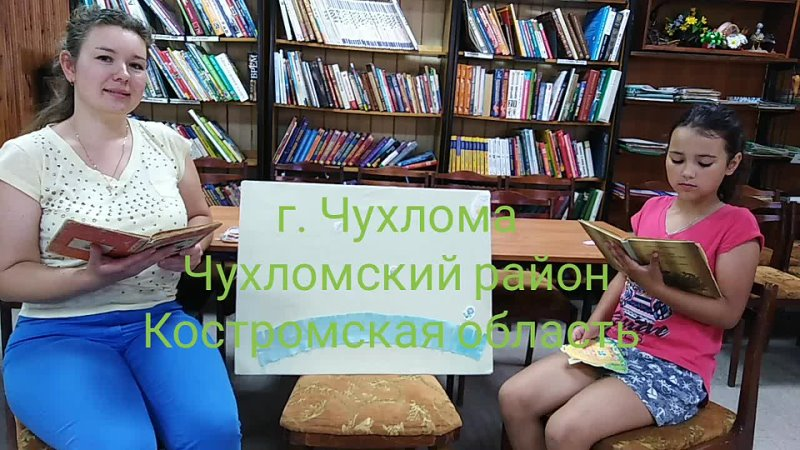 Видео от Чухломскаи Детскаи Библиотеки