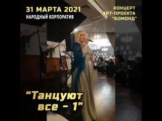 """😍 ТАНЦУЮТ ВСЕ-1 (арт-проект """"Бомонд"""", 31 марта 2021)"""