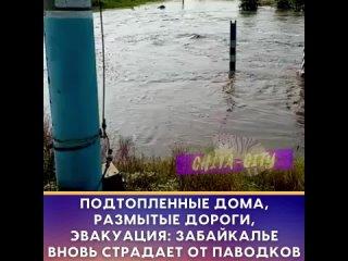 Подтопленные дома, размытые дороги, эвакуация: Забайкалье вновь страдает от паводков