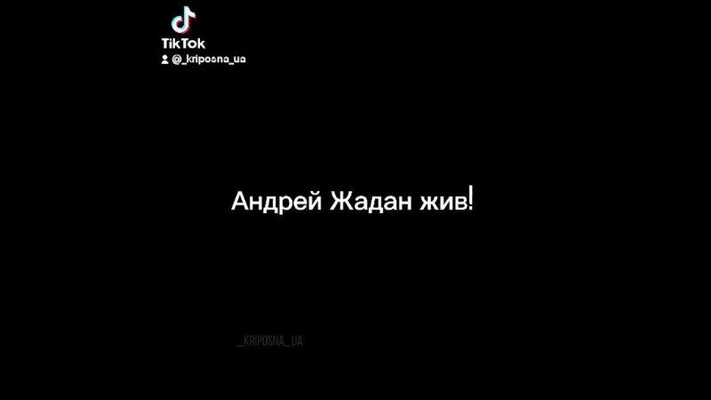 Андрей Жадан будет жить