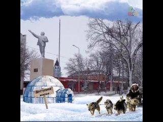 Друзья, плотно накормите ездовых собак, одевайтесь теплее и не покидайте чум без особой необходимости! Холодно, однако!PS. Ока