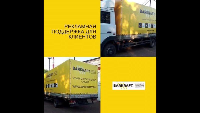 Видео от BARKRAFT Сухие строительные смеси Уфа