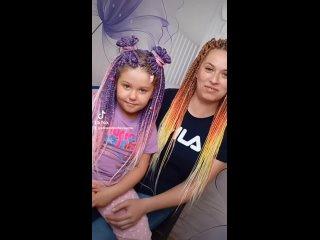 D. e. косы для мамы с доченькой
