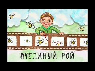 Video by ПЧЕЛИНЫЙ РОЙ      Детская студия мультипликации