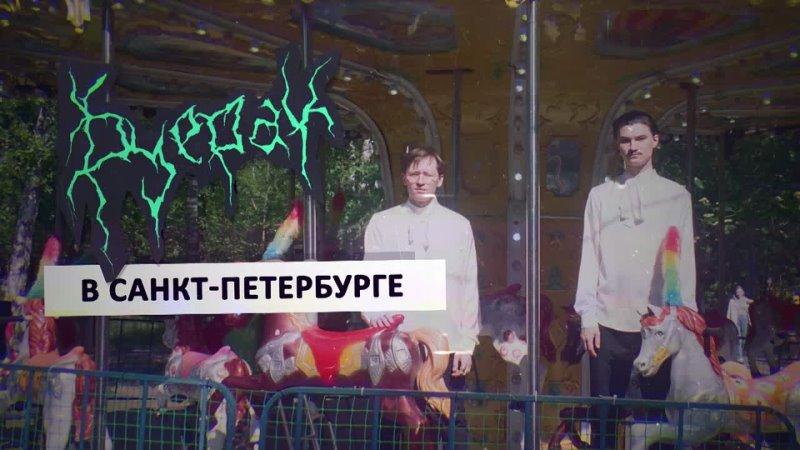 Буерак в Петербурге 05 11 21