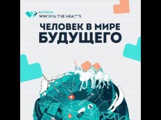 Приглашение на Международный форум Winning the Hearts