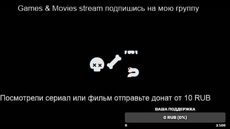 Любовь смерть и роботы LIVE 50 Смотрите сериалы вместе с нами ДОНАТ