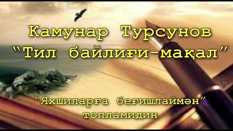Камунар Турсунов Тил байлиғи мақал