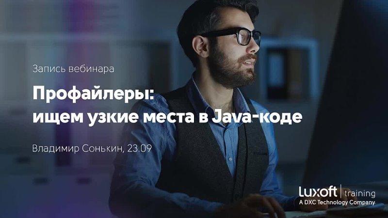Профайлеры ищем узкие места в Java коде