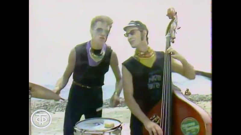 Группа Мистер Твистер Каникулы любви У моря у синего моря 1987