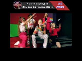 """วิดีโอโดย Вокальный конкурс """"Мы разные, мы вместе"""""""