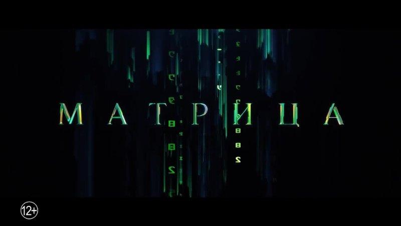 Матрица 4 Воскрешение Русский трейлер видео от 09 09 2021 года