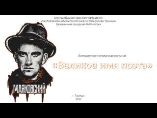 Vídeo de Библиотеки Троицка