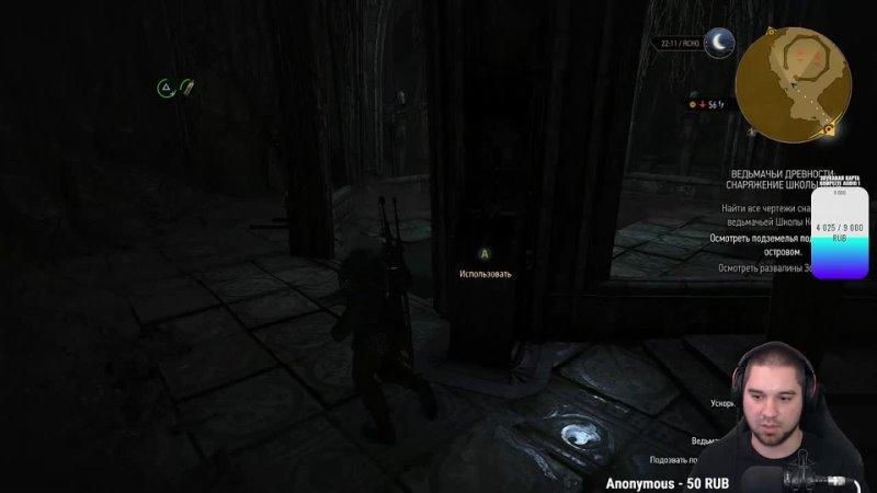 Седовласый Гера кошмарит округу Прохождение Witcher 3