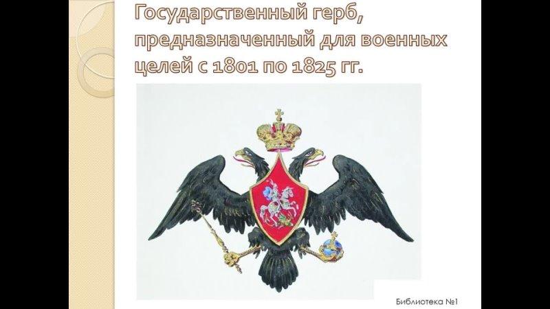 урок патриотизма О ГЕРБЕ РОССИЙСКОМ