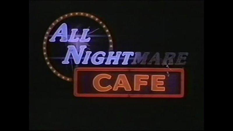 Кафе кошмаров Nightmare Cafe 1992