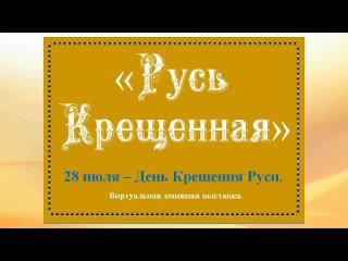 """""""Русь Крещенная"""""""