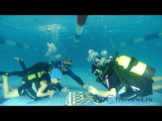 В Твери впервые сыграли в подводные шахматы