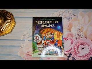 Видео от Книги для детей и родителей  BOOK24