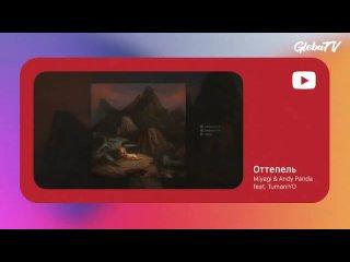 [REAC TV Live] Иностранцы Слушают Miyagi & Andy Panda feat. TumaniYO - Оттепель   Реакция Иностранцев   Реакция