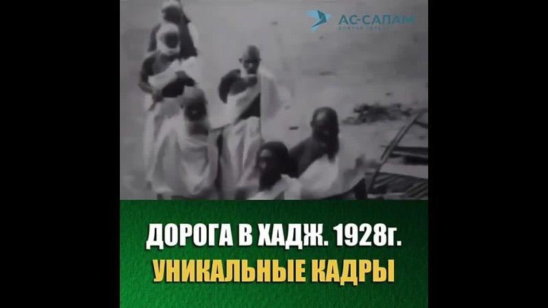 Хадж 1928 уникальные кадры