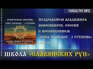 Поздравляем Владимира, Новосибирск, Россия с посвящением, Руны Мира и Дороги: «Руна Чернобог — 2 ступень» ()