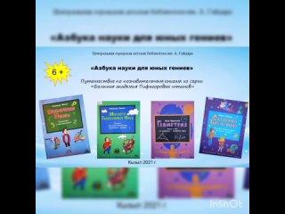 Азбука науки для юных гениев.mp4