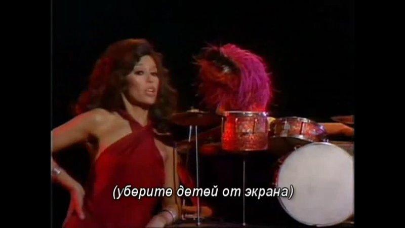 Muppet show Rita Moreno Fever