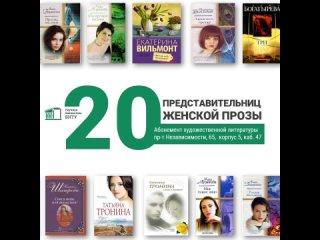 20 писательниц и женская проза. Часть 1