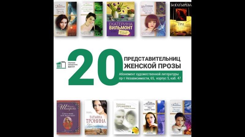 20 писательниц и женская проза Часть 1