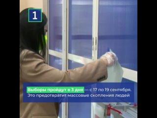Голосование в 3 дня, средства защиты и измерение т...