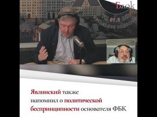 Явлинский: В то, что Путин боится Навального, верят только на «Эхе Москвы»