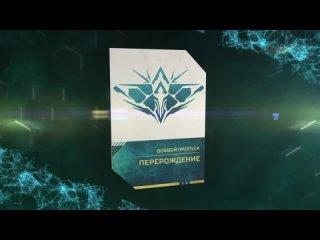 Apex Legends трейлер боевого пропуска сезона Перерождение