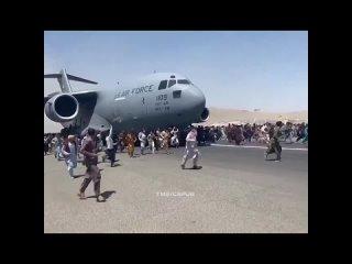 Афганцы пытаются вылететь из Кабула, спасаясь от талибов