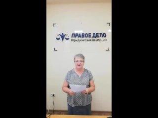 Video by ПРАВОЕ ДЕЛО  Юридическая помощь   Астрахань