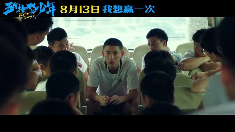 Трейлер фильма Водные парни Water Boys Китай 2021