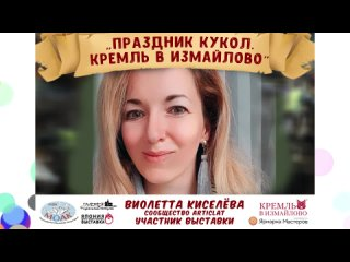 "Video by Галерея ""Кукольный переулок"" Журнал ""Талант"""
