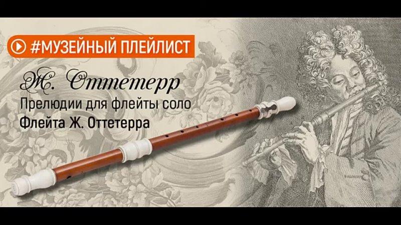 Музейный плейлист Флейта Оттетерра