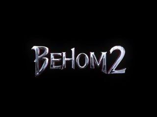 """Веном 2""  Русский трейлер #2"