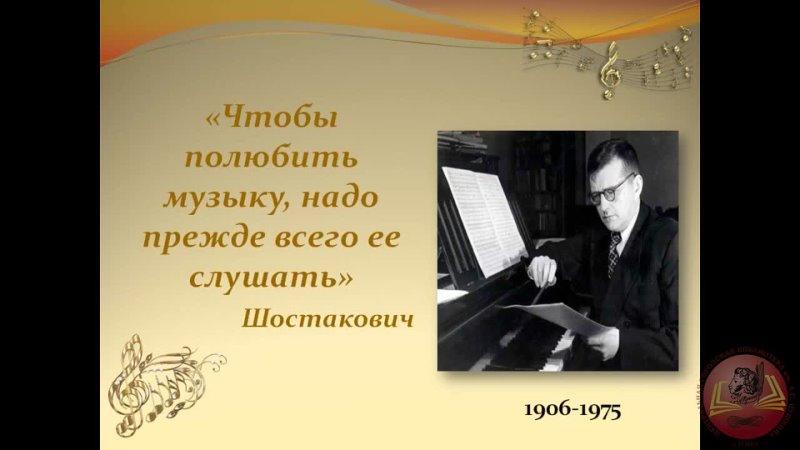 Дмитрий Шостакович слава и гордость России