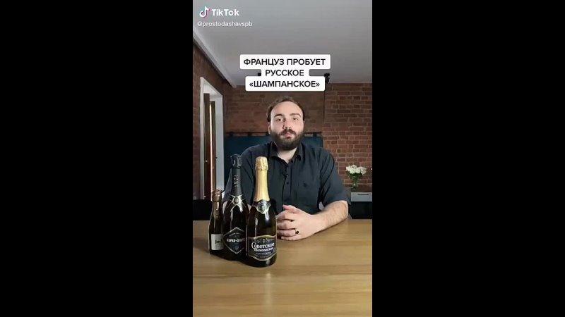 Француз дегустирует Советское шампанское