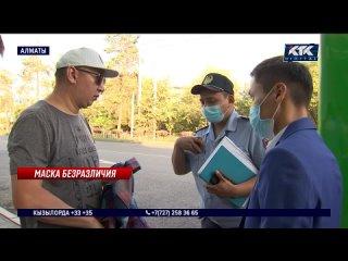 Алматинцев без масок выгоняют из общественного транспорта