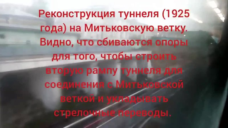 Казанское направление будущий МЦД 3 Реконструкция туннеля 1925 года на Митьковскую ветку