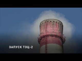 В Новосибирске запустили ТЭЦ-2. Её останавливали н...