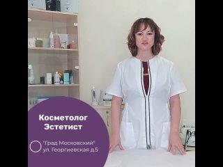 Косметолог Оксана Перепечко | град Московский
