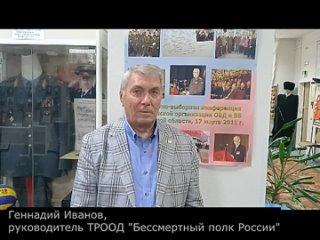 Бессмертный полк в музее УМВД России по Тюменской области