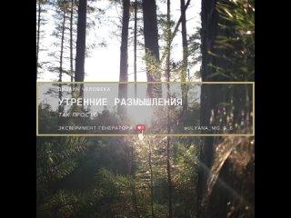 Видео от Ульяны Ивановой