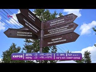 Прогноз погоды в Кирове на 28 июля