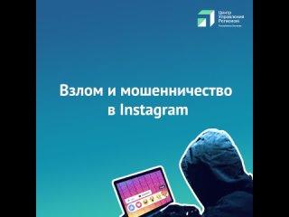Взлом и мошенничество в Instagram
