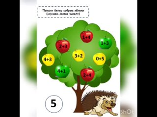 """Отрабатываем состав чисел -  игра """"Помоги ёжику собрать яблоки"""""""